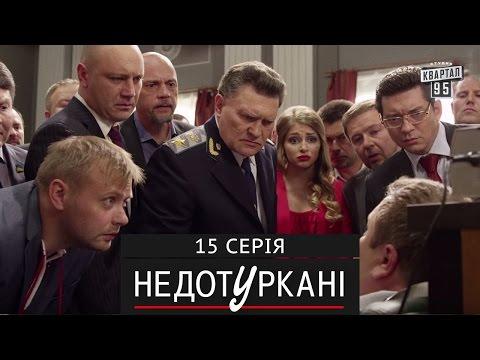 «Недотуркані» – новый комедийный сериал - 15 серия | сериалы 2017