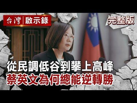 台灣-台灣啟示錄-20200524 -從民調低谷到攀上高峰 蔡英文為何總能逆轉勝
