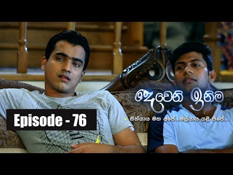 Deweni Inima | Episode 76 22nd May 2017