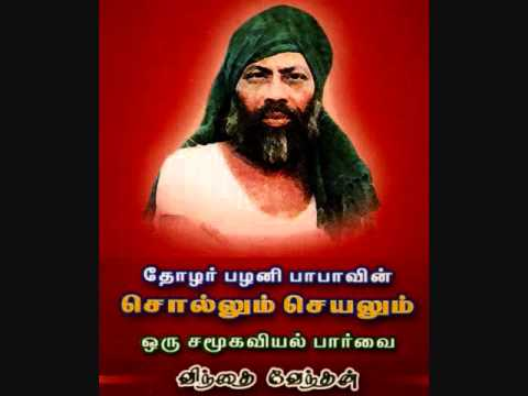 Palani Baba Projectedmuslim.wmv video
