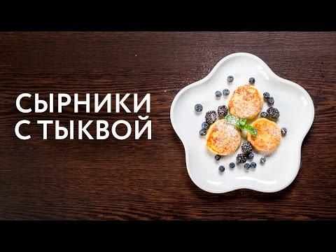 ОК.Завтрак – Сырники с тыквой