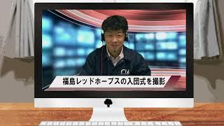 【FDNリモートニュース】福島レッドホープス入団式の撮影業務
