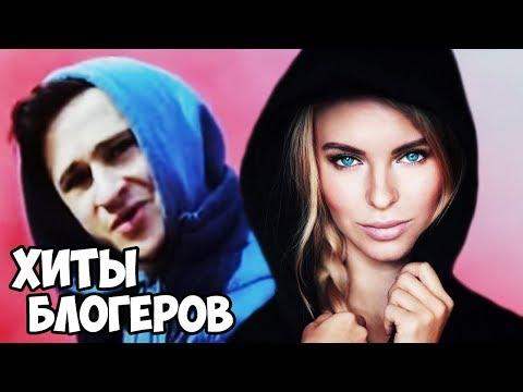 КАК МЕНЯЛИСЬ ПЕСНИ БЛОГЕРОВ 2012-2017