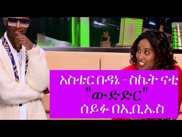 Seifu on EBS: Question and Answer Contest Between Artists Aster Bedane And Skat Nati