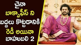 Baahubali 2 Ready For China Release | Prabhas, Anushka, Rajamouli