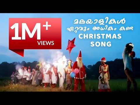 New Malayalam Christmas Devotional Album Song video