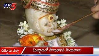 పాలు తాగిన సాయిబాబా..! | Milk Miracle of Baba: Sai Baba Idol Drinking Milk