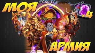 Битва Замков, Моя Армия против угольной, +5 лег карт, Castle Clash