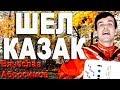 ШЕЛ КАЗАК под баян поет Вячеслав Абросимов mp3