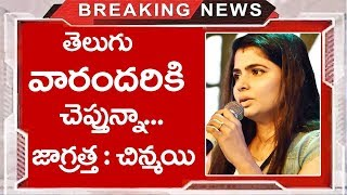 Singer Chinmayi  Sensational Words Say About Andra Womens | Chinmayi  | TTM