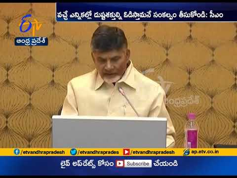 Chandrababu Wishes People All the Best | on New Year Eve