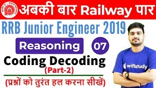 1:00 PM - RRB JE 2019 | Reasoning Hitesh Sir | Coding Decoding (Part-2)