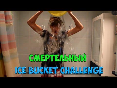 Убийственный Ice Bucket Challenge