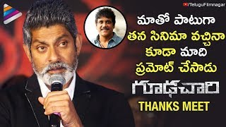 Jagapathi Babu Hails Nagarjuna | Goodachari Thanks Meet | Adivi Sesh | 2018 Movies |Telugu FilmNagar