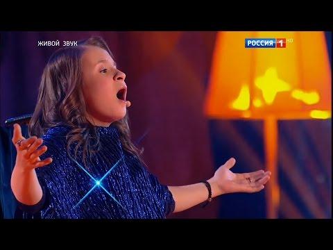 Гера Аристова - Не обижай меня, И. Николаев // Синяя птица 2016
