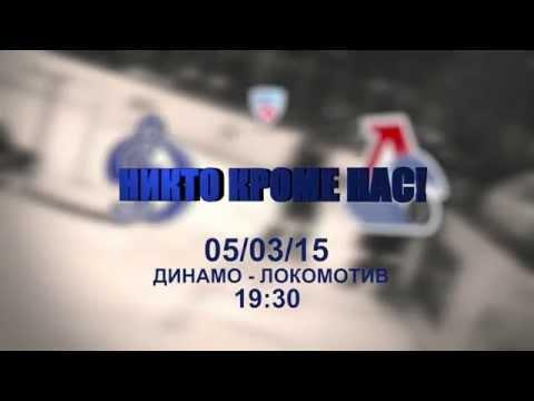 Превью к 5-му матчу серии против «Локомотива»