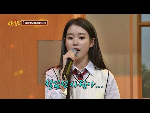 Lonely And Pure IU's Unique Voice Tone... 'My Old Story'♪ Knowing Brother EP. 151