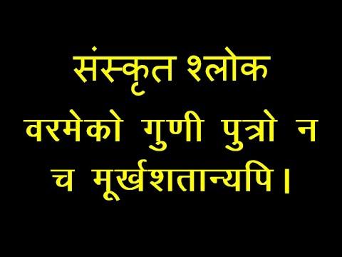 Sanskrit Sloka - Varameko guṇī putro na
