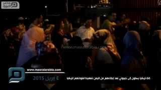 مصر العربية | 55 تركيا يصلون إلى جيبوتي بعد إجلاءهم من اليمن