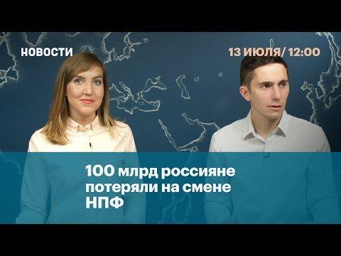 100 млрд россияне потеряли на смене НПФ