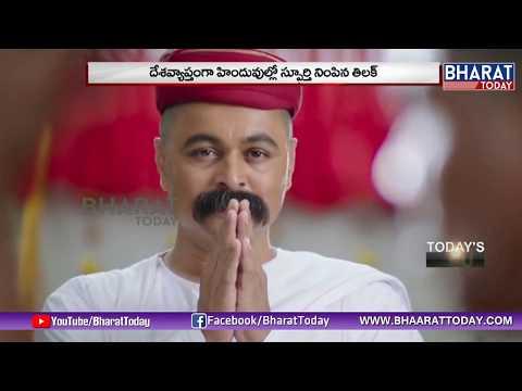 Why Tilak started Ganesh Chaturthi Celebrations? Bharat Today