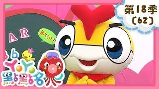 【YOYO點點名】捷運禮貌小常識《生日快快樂》|香蕉哥哥 草莓姐姐|幼幼兒童節目|HD完整版|第18季 第62集