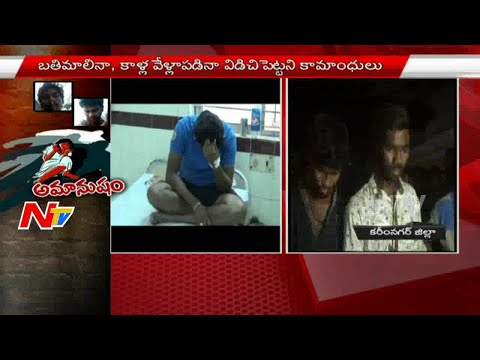 Latest Updates on Dalit Girl Gangrape in Karimnagar | NTV