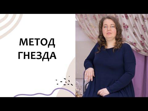 Выпуск 74. ГНЕЗДОВАНИЕ. Перинатальная психология