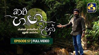 Kalu Ganga Dige Episode 57      18th September 2021