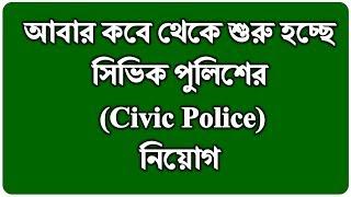 আবার কবে থেকে শুরু হচ্ছে  সিভিক পুলিশের নিয়োগ | Civic Police Recruitment |