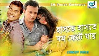 Haste Haste Dhum Fete Gelo | Bangla Comedy Video Clip | Riaz, Popy, Tony Dias | CD Vision