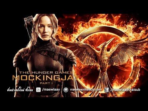 ตัวอย่างหนัง The Hunger Games:Mockingjay-part 1 (เกมล่าเกม : ม็อกกิ้งเจย์ พาร์ท 1) ซับไทย
