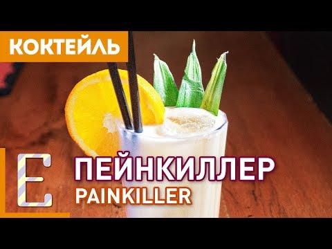 Коктейль Пейнкиллер