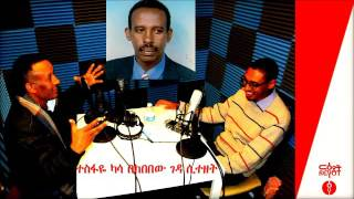 Kibebew Geda commemorating Comedian Tesfaye Kassa on Reyot Show | March 14, 2017