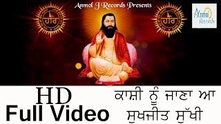 New Punjabi Dharmik Songs 2015 - Kanshi Nu Jana Aa - Sukhjeet Sukhi - Anmol J Records