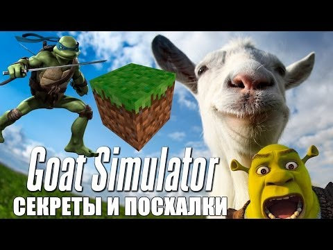 СЕКРЕТЫ И ПАСХАЛКИ В ГОРОДЕ (Goat simulator)