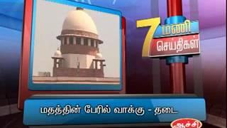 25TH OCT 7PM MANI NEWS