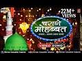 Famous Qawwali Song   Charage Mohabbat   Aslam Akram Sabri   Rasool E Pak   Islamic Video