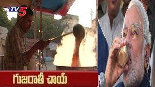 గుజరాతీ చాయ్ స్పెషల్ | Special Report