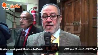 يقين | عبد الله زين العابدين : نفتتح مركز المعلومات سيخد كل المستشفيات الخاصة والعامة