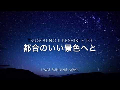 Always With You _ Generations From Exile Tribe Lyrics Kanji+romaji + English Translation