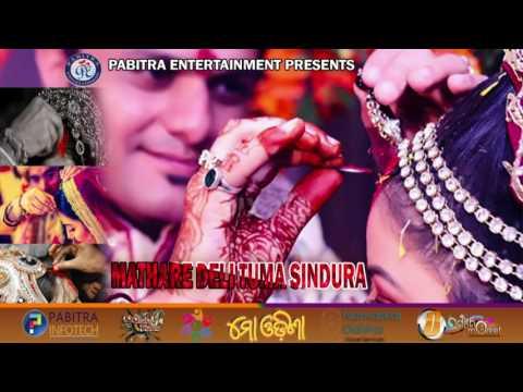 Mathare Deli Tuma Sindura/Superhit Odia Modern Song//Very Sad Marriage Song