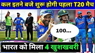 India vs South Africa 1st T20 Match 2019 | 4 Good News for team India | Ind vs sa 1st t20 2019