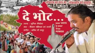 De Bhot Voting Song with Rap Kishan Mahipal