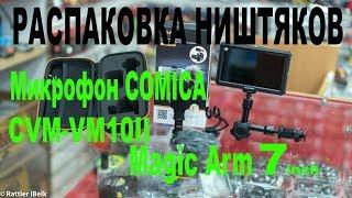 """Распаковка ништяков  Монитор Lilliput A5, Микрофон Comica CVM-VM10II, Magic Arm 7"""""""