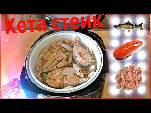Как приготовить стейки кеты - видео