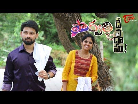 Parvathi Devadas | Telugu Short Film 2018 | By Pasha Shaik | TeluguOne