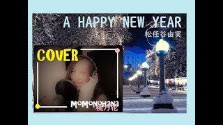 【松任谷由実】A HAPPY NEW YEAR(歌詞付き)by桃乃花