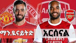 ማን.ዪናይትድ ከ አርሰናል ታክቲካዊ ዕይታ  Manchester United vs Arsenal