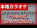 【フル歌詞付カラオケ】10% roll, 10% romance【ボールルームへようこそOP】(UNISON SQUARE GARDEN)【野田工房cover】 thumbnail